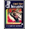 ΒΙΠΕΡ ΦΑΝ #1 (906): Ο ΧΑΜΕΝΟΣ ΚΟΣΜΟΣ