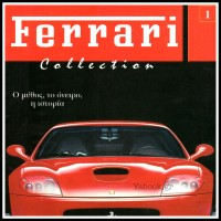 FERRARI COLLECTION 2005