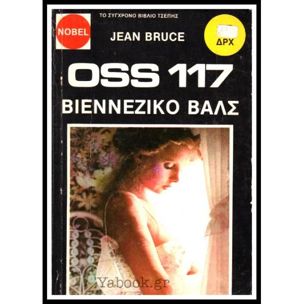ΒΙΠΕΡ NOBEL #105: OSS 117 - ΒΙΕΝΝΕΖΙΚΟ ΒΑΛΣ