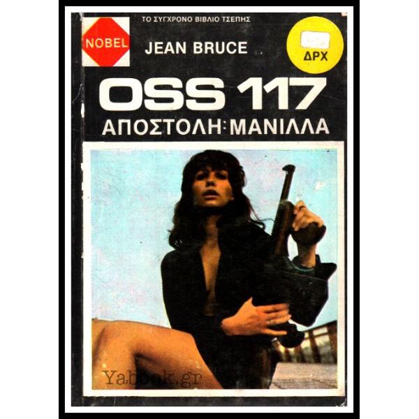 ΒΙΠΕΡ NOBEL #109: OSS 117 - ΑΠΟΣΤΟΛΗ: ΜΑΝΙΛΛΑ