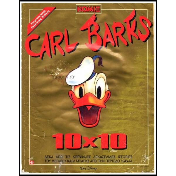 ΣΥΛΛΕΚΤΙΚΗ ΕΚΔΟΣΗ ΚΟΜΙΞ CARL BARKS 10Χ10