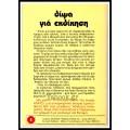 ΒΙΠΕΡ ΓΟΥΕΣΤΕΡΝ #1224: ΑΠΑΤΣΙ - ΔΙΨΑ ΓΙΑ ΕΚΔΙΚΗΣΗ