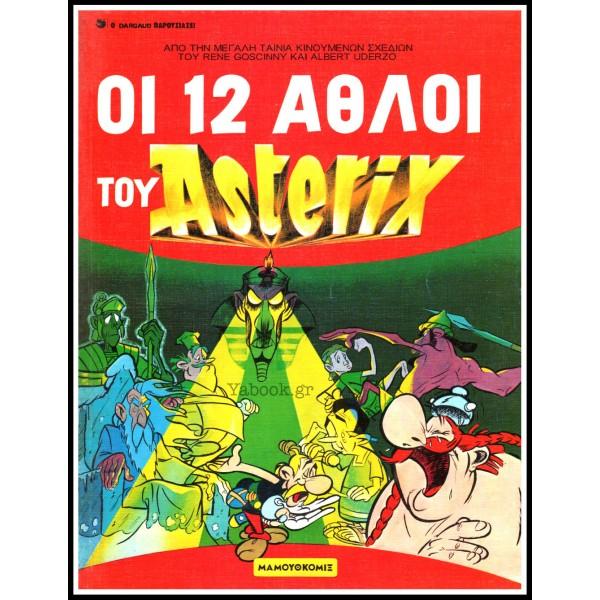 ΑΣΤΕΡΙΞ: ΟΙ 12 ΑΘΛΟΙ ΤΟΥ ASTERIX (Α' ΕΚΔ.) / 650δρχ.