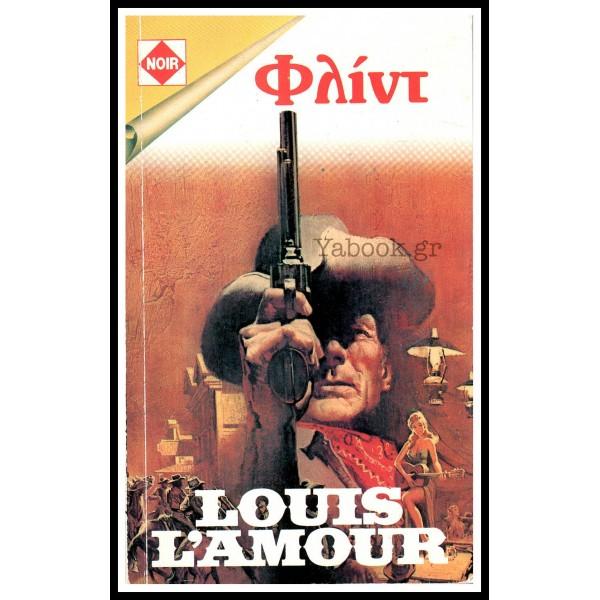 ΒΙΠΕΡ NOIR LOUIS L AMOUR #13: ΦΛΙΝΤ