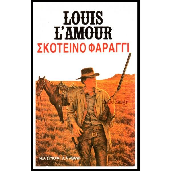 ΒΙΠΕΡ LOUIS L AMOUR #13: ΣΚΟΤΕΙΝΟ ΦΑΡΑΓΓΙ