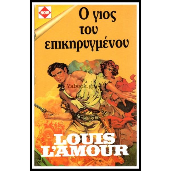 ΒΙΠΕΡ NOIR LOUIS L AMOUR #16: Ο ΓΙΟΣ ΤΟΥ ΕΠΙΚΗΡΥΓΜΕΝΟΥ