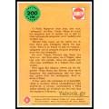 ΒΙΠΕΡ ΓΟΥΕΣΤΕΡΝ ΒΙΒΛΙΟΘΗΚΗ ΟΙ ΜΕΓΑΛΕΣ ΕΠΙΤΥΧΙΕΣ #2(561): ΤΟ ΜΑΥΡΟ ΧΡΥΣΑΦΙ