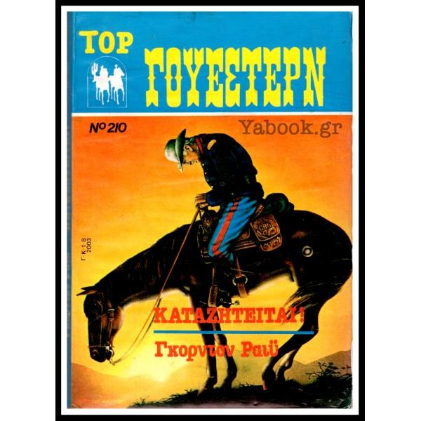 ΒΙΠΕΡ TOP ΓΟΥΕΣΤΕΡΝ #210: ΚΑΤΑΖΗΤΕΙΤΑΙ!