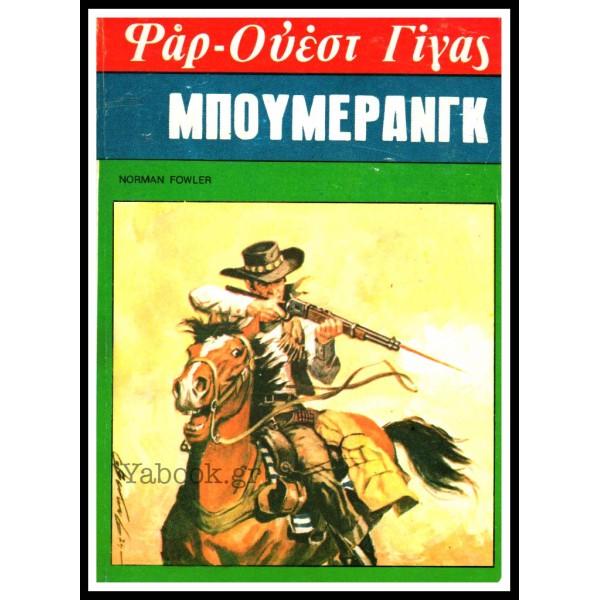 ΒΙΠΕΡ ΦΑΡ-ΟΥΕΣΤ ΓΙΓΑΣ #26 - ΜΠΟΥΜΕΡΑΝΓΚ