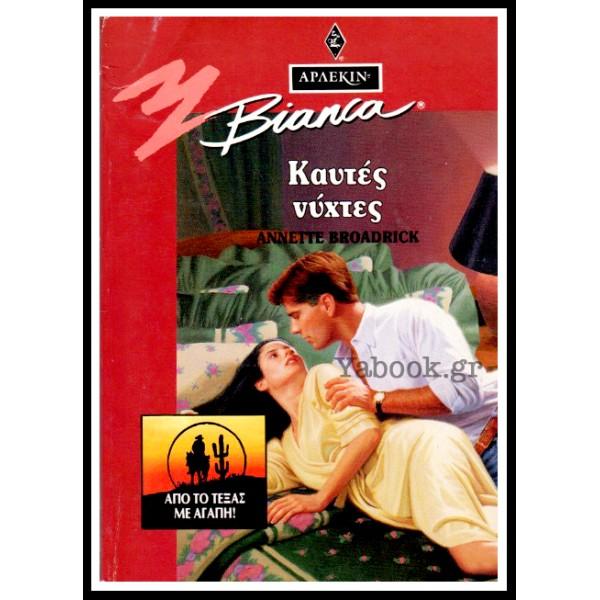 ΒΙΠΕΡ ΑΡΛΕΚΙΝ BIANCA #293: ΚΑΥΤΕΣ ΝΥΧΤΕΣ