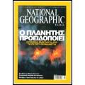 NATIONAL GEOGRAPHIC #3 ΤΟΜΟΣ #13 : Ο ΠΛΑΝΗΤΗΣ ΠΡΟΕΙΔΟΠΟΙΕΙ