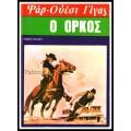 ΒΙΠΕΡ ΦΑΡ-ΟΥΕΣΤ ΓΙΓΑΣ #30 - Ο ΟΡΚΟΣ