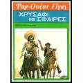 ΒΙΠΕΡ ΦΑΡ-ΟΥΕΣΤ ΓΙΓΑΣ #32 - ΧΡΥΣΑΦΙ ΚΑΙ ΣΦΑΙΡΕΣ