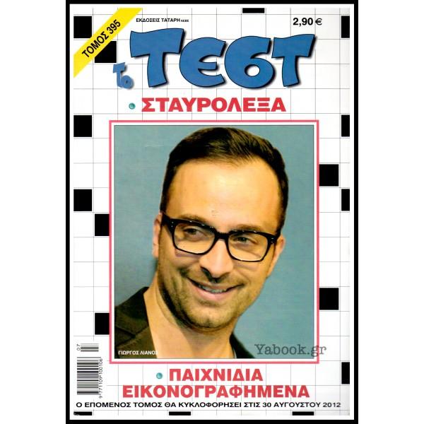 ΣΤΑΥΡΟΛΕΞΟ ΤΕΣΤ ΤΟΜΟΣ #395