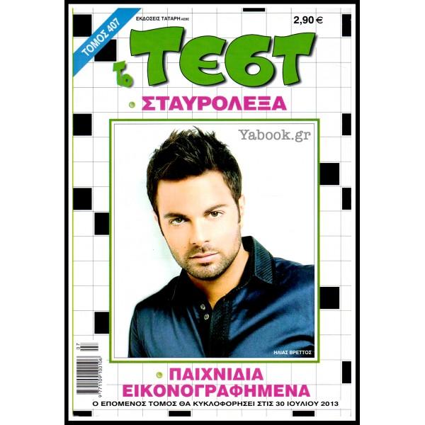 ΣΤΑΥΡΟΛΕΞΟ ΤΕΣΤ ΤΟΜΟΣ #407