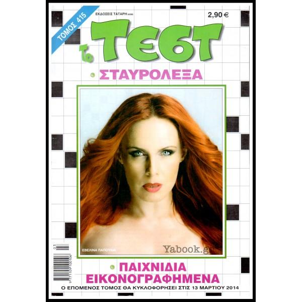 ΣΤΑΥΡΟΛΕΞΟ ΤΕΣΤ ΤΟΜΟΣ #415