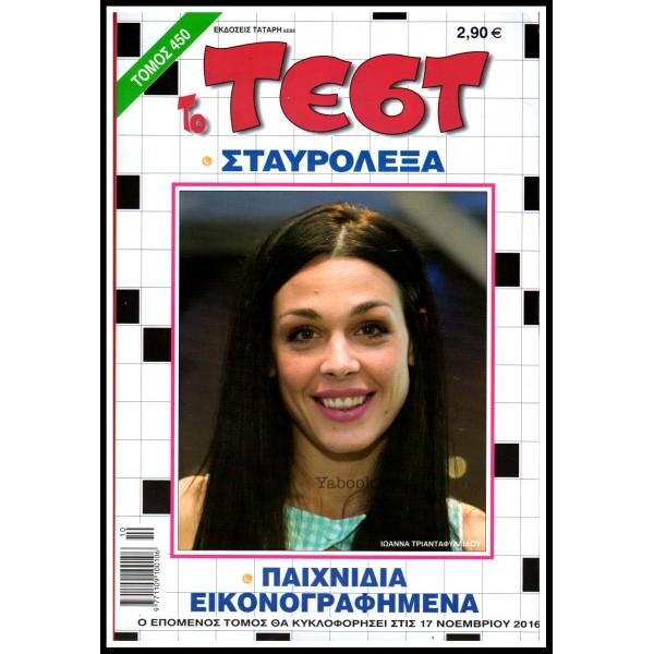 ΣΤΑΥΡΟΛΕΞΟ ΤΕΣΤ ΤΟΜΟΣ #450