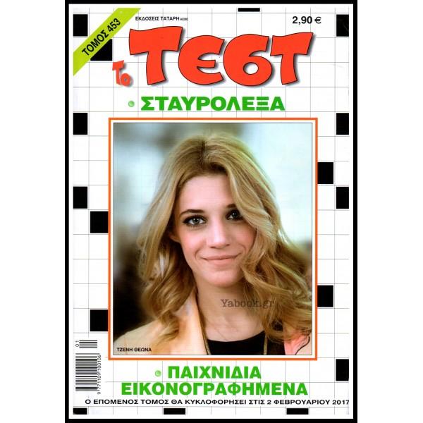 ΣΤΑΥΡΟΛΕΞΟ ΤΕΣΤ ΤΟΜΟΣ #453