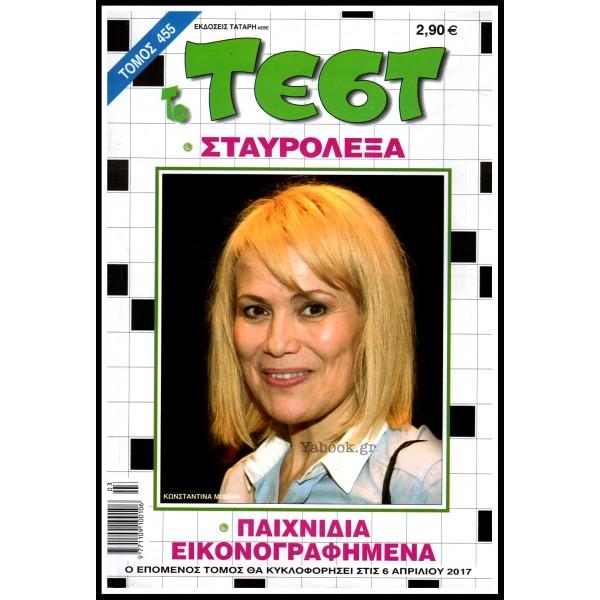 ΣΤΑΥΡΟΛΕΞΟ ΤΕΣΤ ΤΟΜΟΣ #455