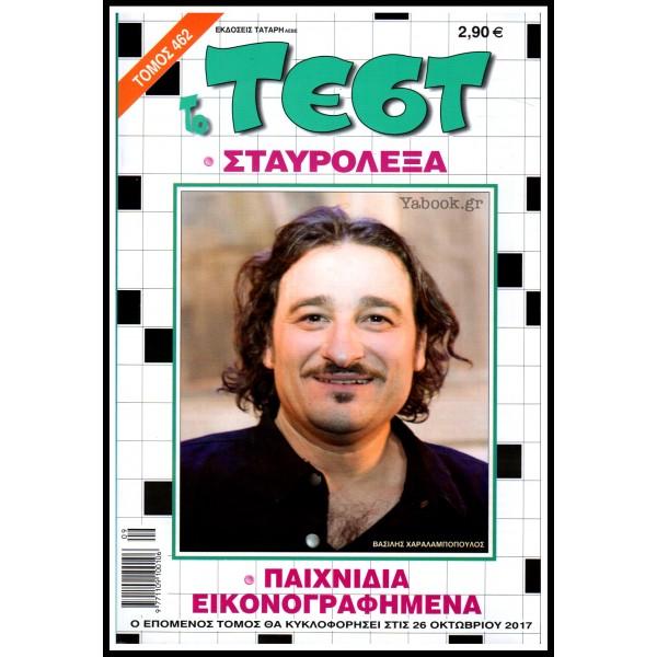 ΣΤΑΥΡΟΛΕΞΟ ΤΕΣΤ ΤΟΜΟΣ #462