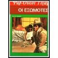 ΒΙΠΕΡ ΦΑΡ-ΟΥΕΣΤ ΓΙΓΑΣ #47 - ΟΙ ΕΞΩΜΟΤΕΣ