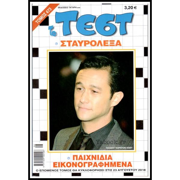 ΣΤΑΥΡΟΛΕΞΟ ΤΕΣΤ ΤΟΜΟΣ #473(2567)