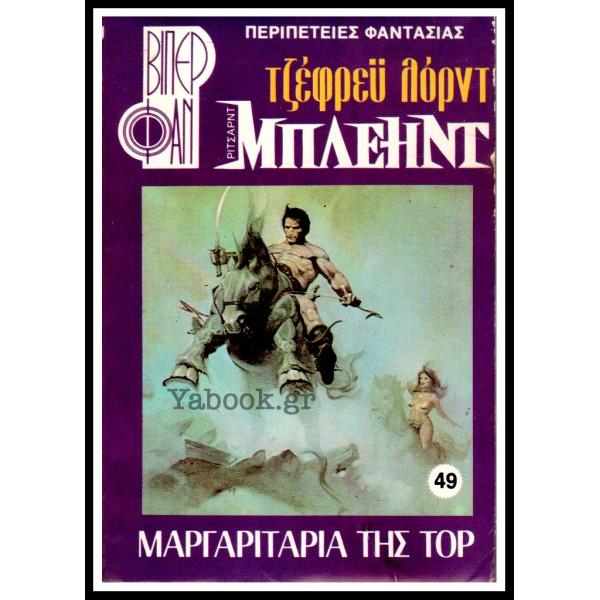 ΒΙΠΕΡ ΦΑΝ #49 (1071): ΜΑΡΓΑΡΙΤΑΡΙΑ ΤΗΣ ΤΟΡ