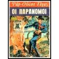 ΒΙΠΕΡ ΦΑΡ-ΟΥΕΣΤ ΓΙΓΑΣ #5 - ΟΙ ΠΑΡΑΝΟΜΟΙ