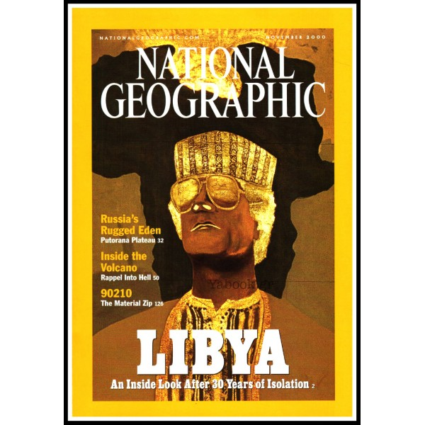 NATIONAL GEOGRAPHIC #5 ΤΟΜΟΣ #198 : LIBYA - AN INSIDE LOOK AFTER 30 YEARS OF ISOLATION