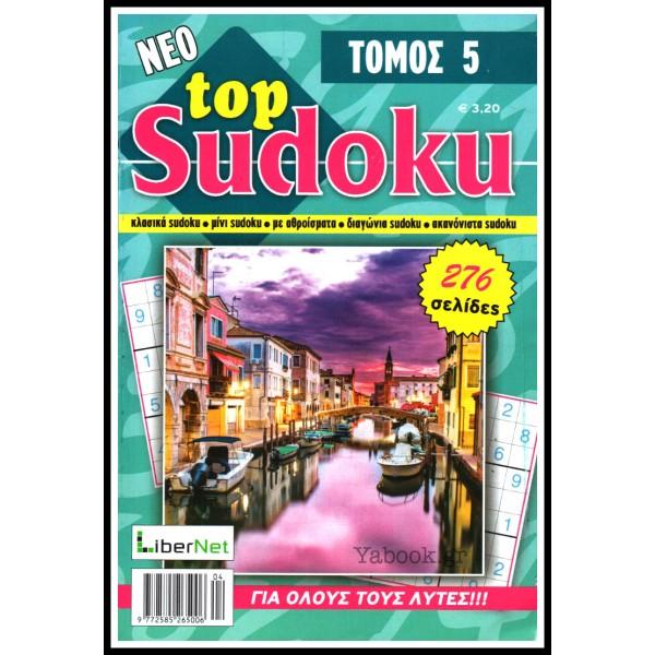 ΣΤΑΥΡΟΛΕΞΟ TOP SUDOKU ΤΟΜΟΣ #5