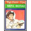 ΒΙΠΕΡ ΦΑΡ-ΟΥΕΣΤ ΓΙΓΑΣ #54 - ΜΕΡΑ ΦΩΤΙΑΣ
