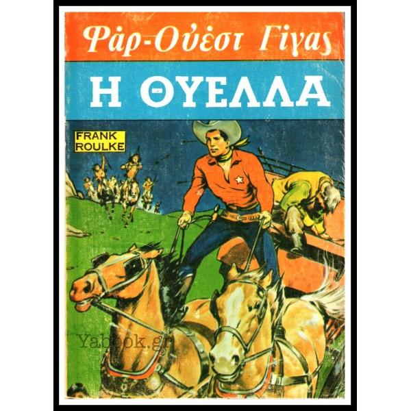 ΒΙΠΕΡ ΦΑΡ-ΟΥΕΣΤ ΓΙΓΑΣ #6 - Η ΘΥΕΛΛΑ