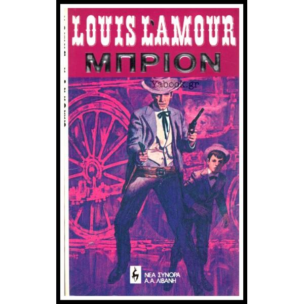 ΒΙΠΕΡ LOUIS L AMOUR #6: ΜΠΡΙΟΝ