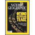 NATIONAL GEOGRAPHIC #6 ΤΟΜΟΣ #12 : ΦΤΗΝΟ ΠΕΤΡΕΛΑΙΟ ΤΕΛΟΣ