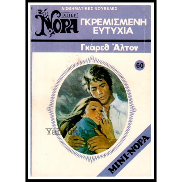 ΒΙΠΕΡ ΜΙΝΙ ΝΟΡΑ #60 (1219): ΓΚΡΕΜΙΣΜΕΝΗ ΕΥΤΥΧΙΑ