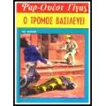 ΒΙΠΕΡ ΦΑΡ-ΟΥΕΣΤ ΓΙΓΑΣ #64 - Ο ΤΡΟΜΟΣ ΒΑΣΙΛΕΥΕΙ