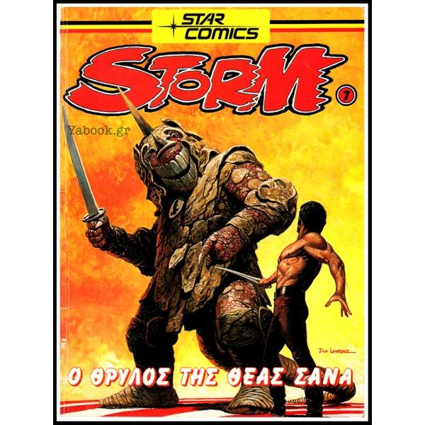 STORM #7: Ο ΘΡΥΛΟΣ ΤΗΣ ΘΕΑΣ ΣΑΝΑ