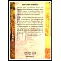 ΒΙΠΕΡ ΑΡΛΕΚΙΝ ΧΡΥΣΑ #7: ΑΣΥΓΚΡΙΤΑ ΥΠΕΡΟΧΗ (ΣΥΛΛΕΚΤΙΚΗ ΕΚΔΟΣΗ)