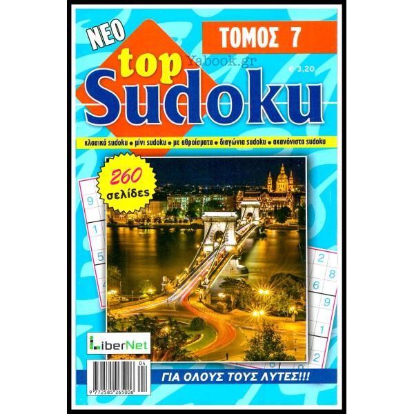 ΣΤΑΥΡΟΛΕΞΟ TOP SUDOKU ΤΟΜΟΣ #7