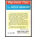 ΒΙΠΕΡ ΦΑΡ-ΟΥΕΣΤ ΓΙΓΑΣ #73 - ΝΥΧΤΑ ΘΑΝΑΤΟΥ