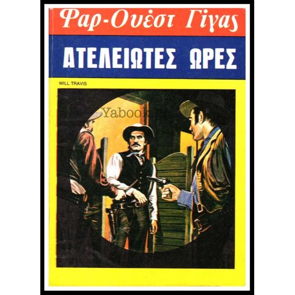 ΒΙΠΕΡ ΦΑΡ-ΟΥΕΣΤ ΓΙΓΑΣ #75 - ΑΤΕΛΕΙΩΤΕΣ ΩΡΕΣ