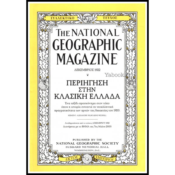 NATIONAL GEOGRAPHIC ΣΥΛΛΕΚΤΙΚΟ ΤΕΥΧΟΣ : ΠΕΡΙΗΓΗΣΗ ΣΤΗΝ ΚΛΑΣΙΚΗ ΕΛΛΑΔΑ