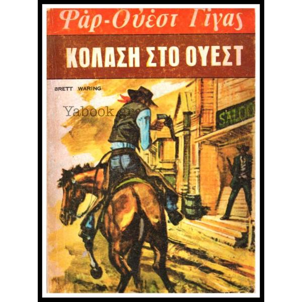 ΒΙΠΕΡ ΦΑΡ-ΟΥΕΣΤ ΓΙΓΑΣ #8 - ΚΟΛΑΣΗ ΣΤΟ ΟΥΕΣΤ