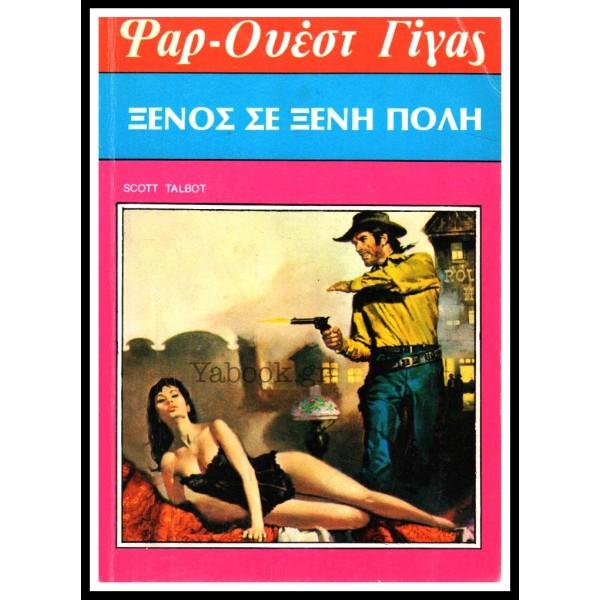 ΒΙΠΕΡ ΦΑΡ-ΟΥΕΣΤ ΓΙΓΑΣ #85 - ΞΕΝΟΣ ΣΕ ΞΕΝΗ ΠΟΛΗ