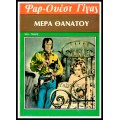 ΒΙΠΕΡ ΦΑΡ-ΟΥΕΣΤ ΓΙΓΑΣ #88 - ΜΕΡΑ ΘΑΝΑΤΟΥ