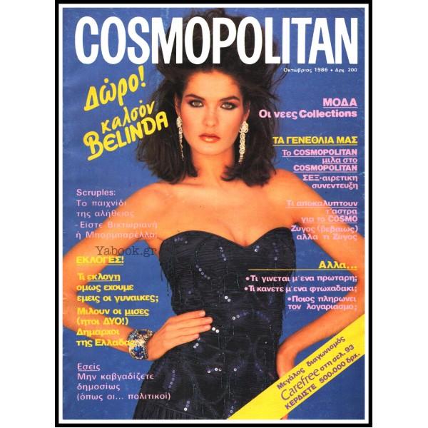 ΠΕΡΙΟΔΙΚΟ COSMOPOLITAN #88
