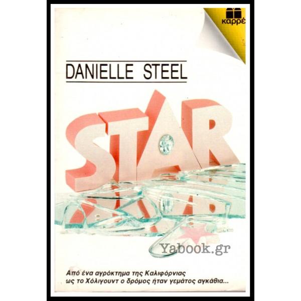 ΒΙΠΕΡ ΚΑΡΡΕ #92 : STAR