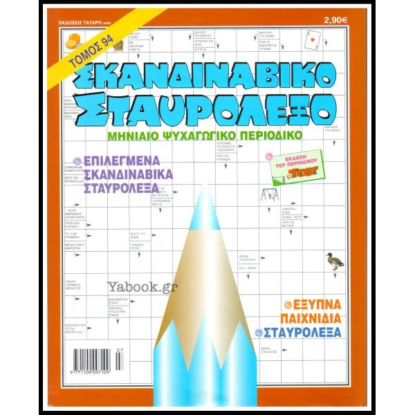 ΣΚΑΝΔΙΝΑΒΙΚΟ ΣΤΑΥΡΟΛΕΞΟ ΤΟΜΟΣ #94