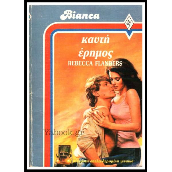 ΒΙΠΕΡ ΑΡΛΕΚΙΝ BIANCA #99: ΚΑΥΤΗ ΕΡΗΜΟΣ