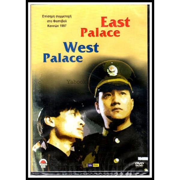 DVD : EAST PALACE WEST PALACE